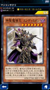 神聖魔導王エンディミオン