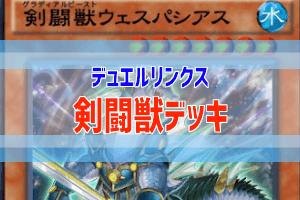 剣闘獣デッキ
