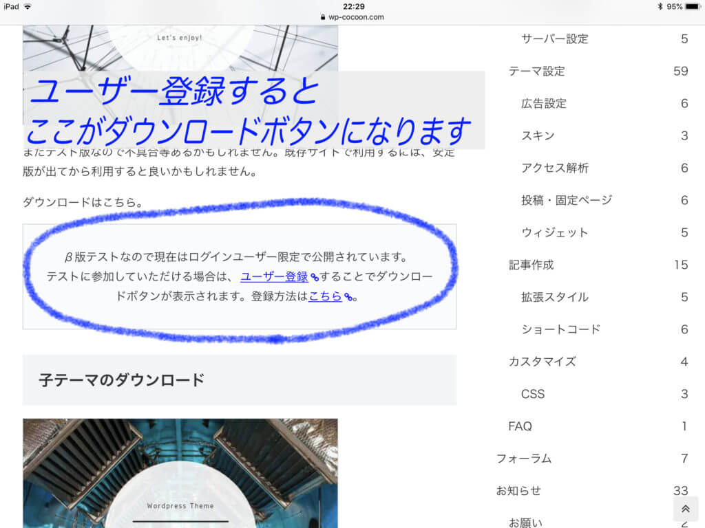 ユーザー登録していないとダウンロードボタンが表示されないです。