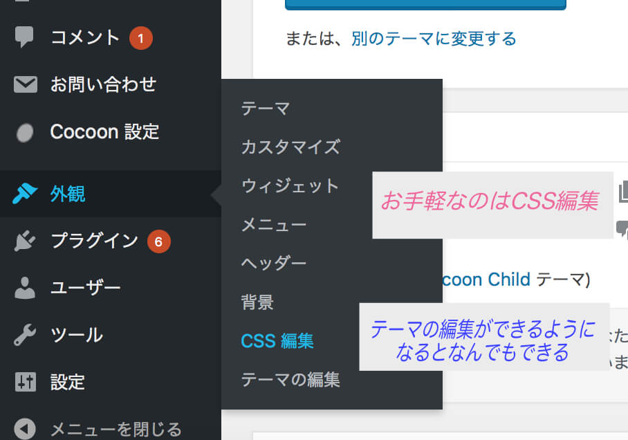 CSSをカスタマイズする場所について