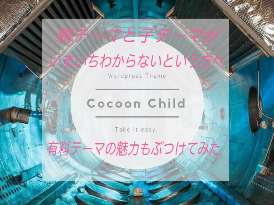 Cocoonのダウンロード方法と親テーマ子テーマについて