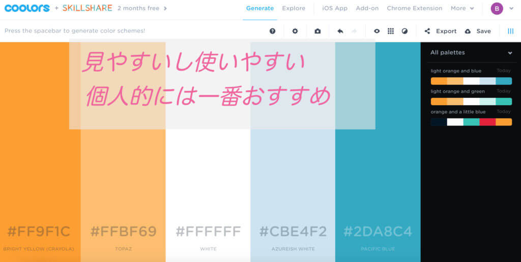 coolorのイメージ