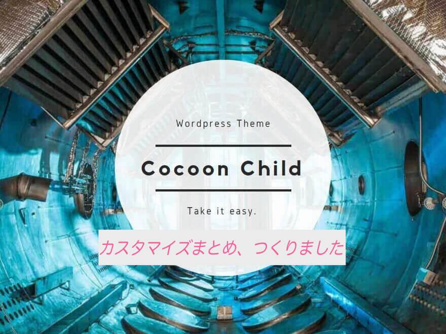 Cocoonカスタマイズまとめ記事