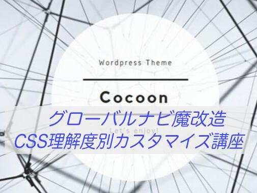 Cocoonグローバルナビカスタマイズ