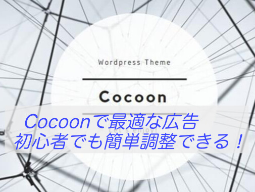 Cocoonで広告も簡単最適化