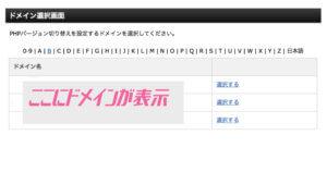 エックスサーバー、サイト高速化のドメインを選択する