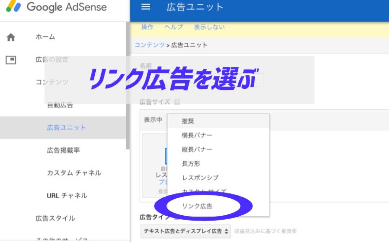 GoogleAdsenseのリンク広告を選ぶ