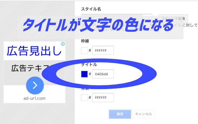 Google Adsense 文字色を設定して親和度をあげる