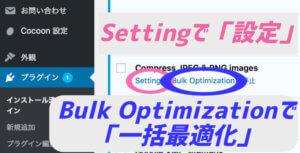 画像最適化Compress JPEG & PNG imagesの設定