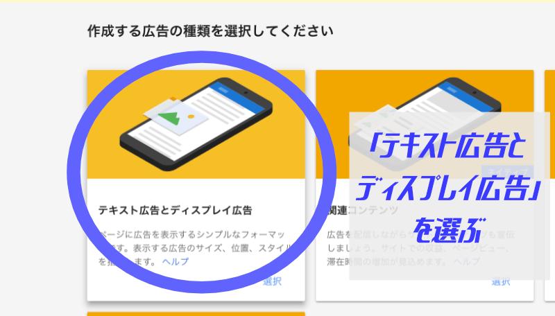 GoogleAdsenseのテキストとディスプレイ広告を選ぶ