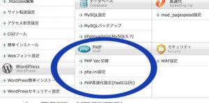 エックスサーバーでサイト高速化|PHPバージョン変更