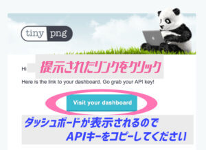 画像圧縮|Tinyfyからメールがくる