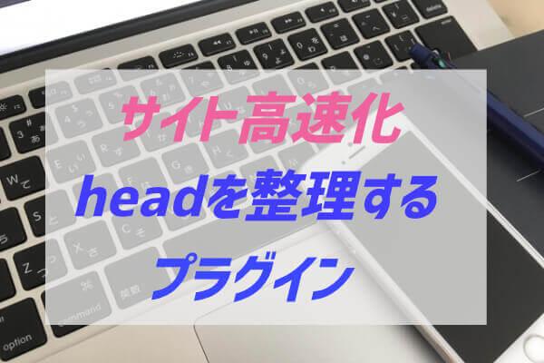 サイト高速化のためにheadを整理する