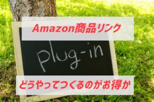 Amazonnアソシエイトのリンク作成ツールとプラグインを比較した