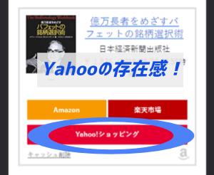 Yahooの商品リンクが主張しすぎているcocoonカスタマイズ