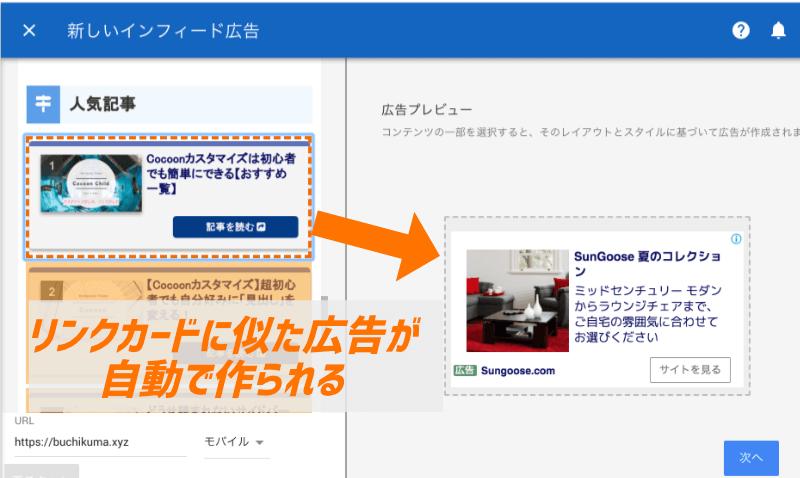 インフィード記事は自動でリンクカード風の広告が作られる