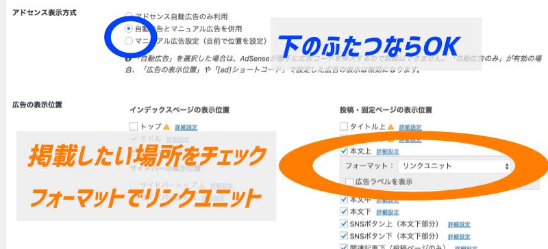 Cocoonで記事の好きなところにリンクユニットを掲載する方法
