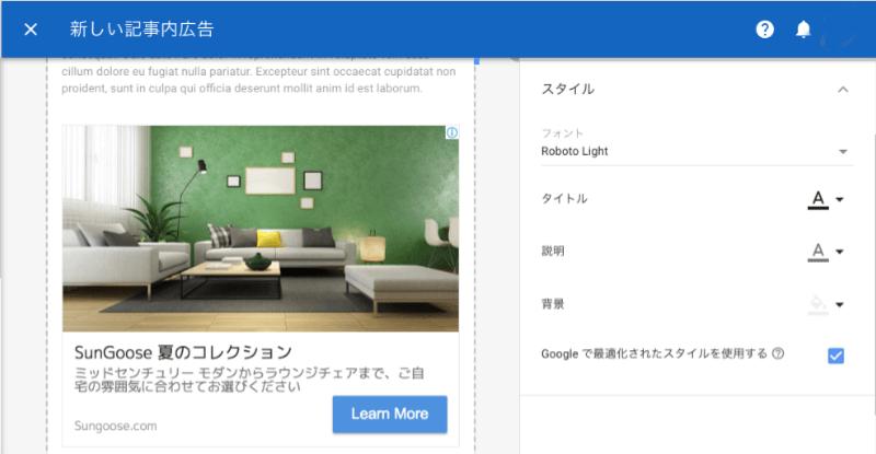 Googleアドセンスの記事内広告は段落に挟み込む