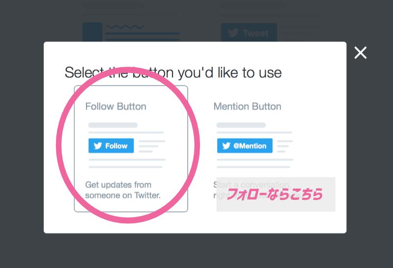 フォローボタンとメンションボタンを選択する
