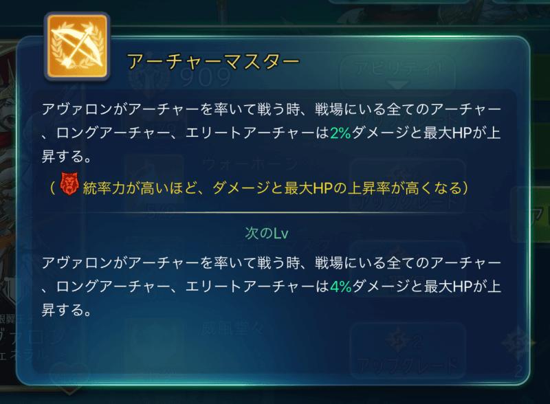 アートオブコンクエストで弓部隊を強化するならアヴァロンのアビリティを使う