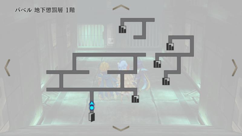 地下懲罰層1階マップ、追憶のバベル