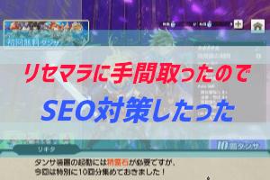 最果てのバベルでSEO対策して記事検索に載るか検証する
