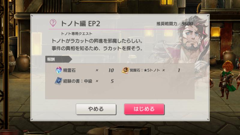 最果てのバベルキャラクタークエストトノト編EP2