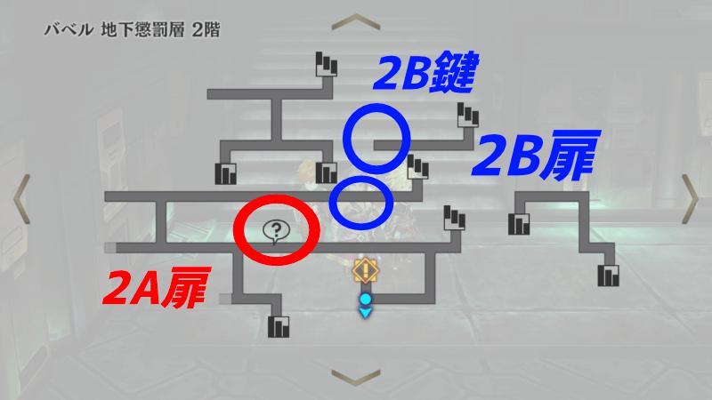 最果てのバベル地下懲罰層2階のマップ