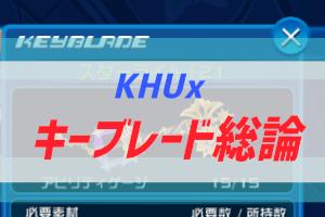 キーブレードの選び方、KHUx