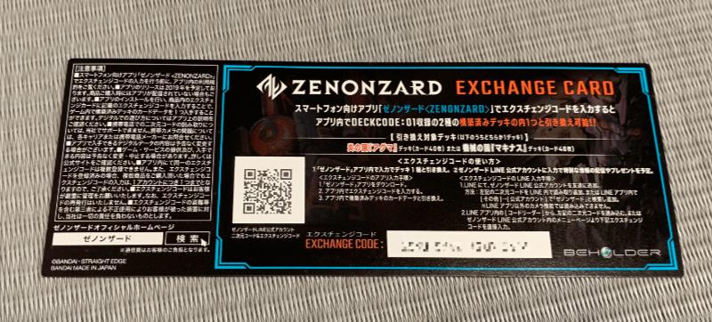 エクスチェンジカードがパックの中に入っている。