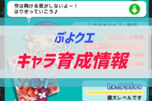 ぷよクエ育成アイキャッチ
