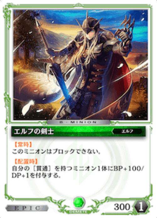 エルフの剣士、ベースミニオン、ゼノンザード