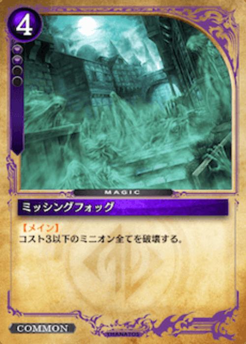 ミッシングフォッグ、ゼノンザードのマジックカード