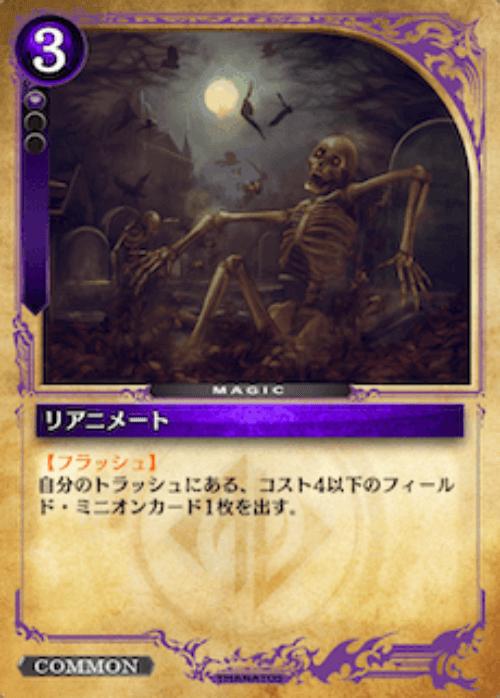 リアニメート、ゼノンザードのマジックカード