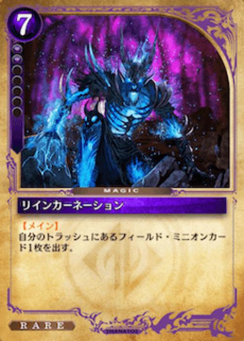 リインカーネーション、ゼノンザードのマジックカード