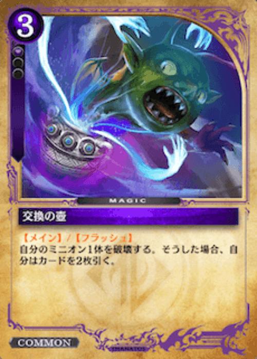 交換の壺、ゼノンザードのマジックカード