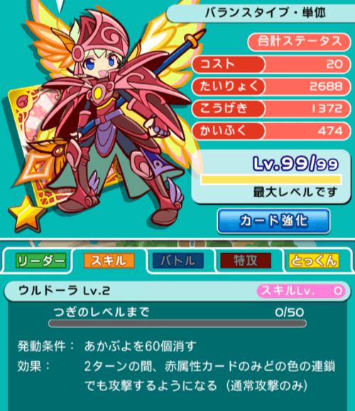 天騎士の属性攻撃、ぷよクエのスキル