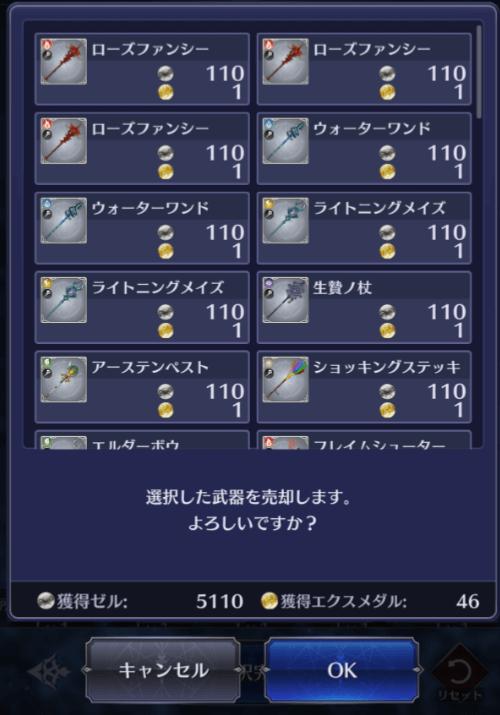 ブレスロの武器売却、Rは売ってエクスメダルを稼ぐ