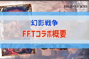 FFT第二弾