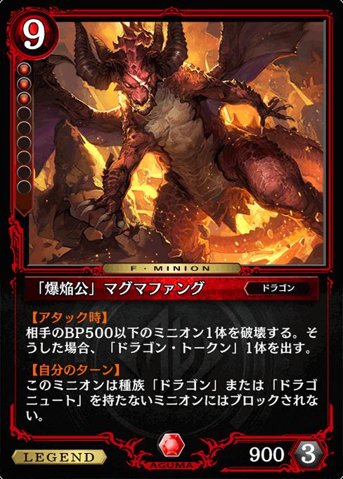 「爆焔公」マグマファング
