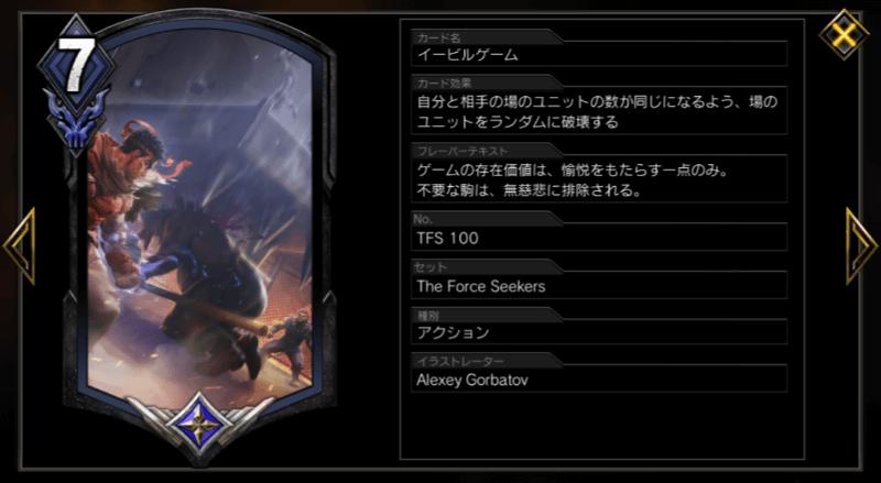イービルゲーム、TEPPENのフォースシーカーレジェンドカード
