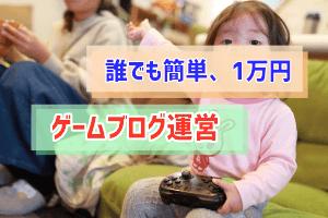ゲームブログの月収1万円アイキャッチ (1)