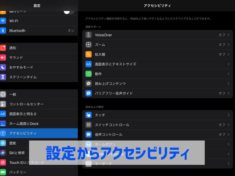 設定アプリからアクセシビリティ、スイッチコントロールの設定