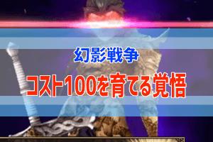 幻影戦争のキャラコスト100 (1)