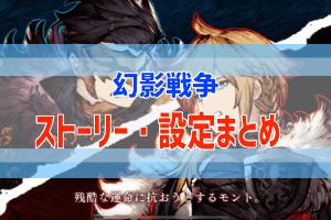 幻影戦争のストーリーアイキャッチ (1)