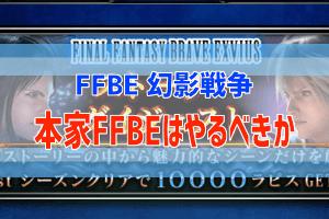 FFBEをプレイすべきか