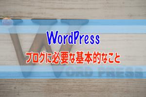 ブログ運営のためのWordPress基本講座