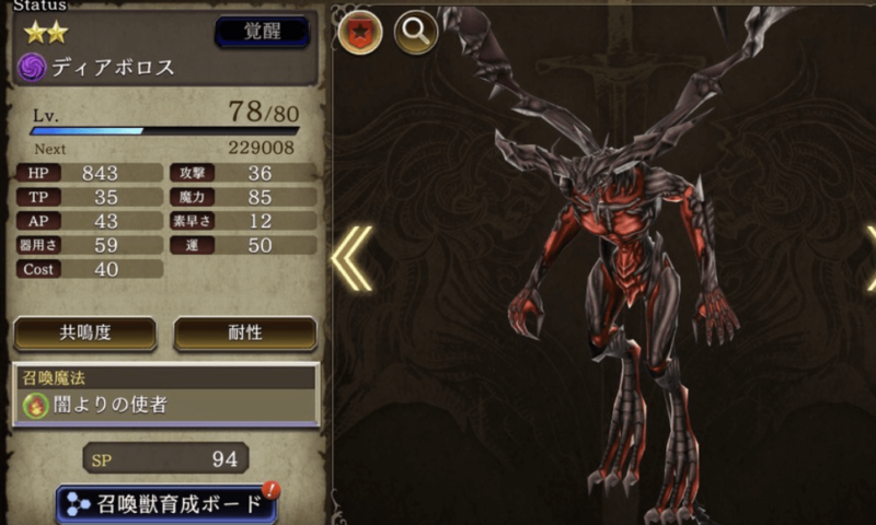 幻影戦争の召喚獣、ディアボロス