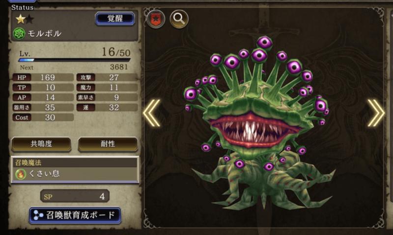 幻影戦争の召喚獣、モルボル