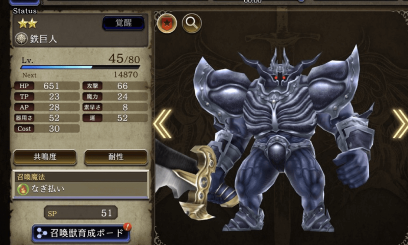 幻影戦争の召喚獣、鉄巨人